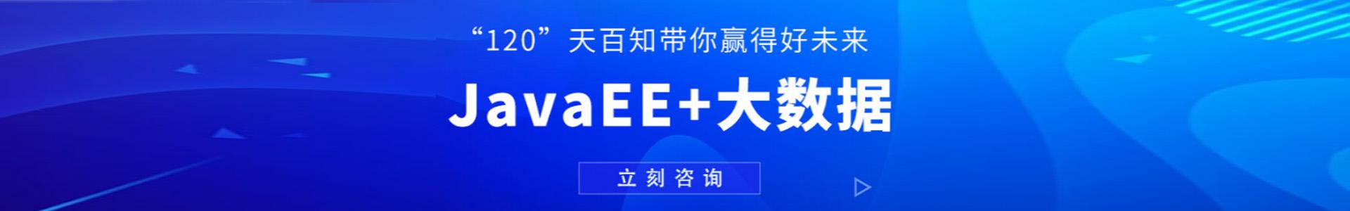 郑州百知IT教育