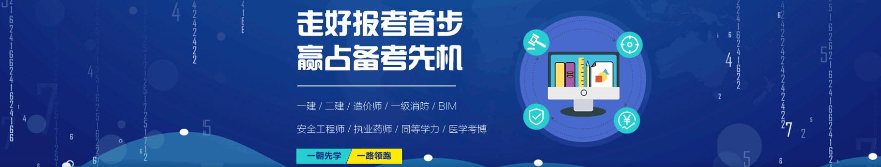 武汉二级建造师培训学校