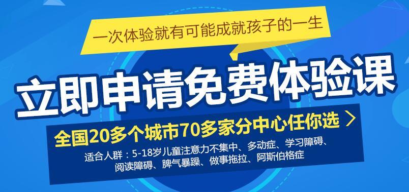 重庆儿童学习能力训练班