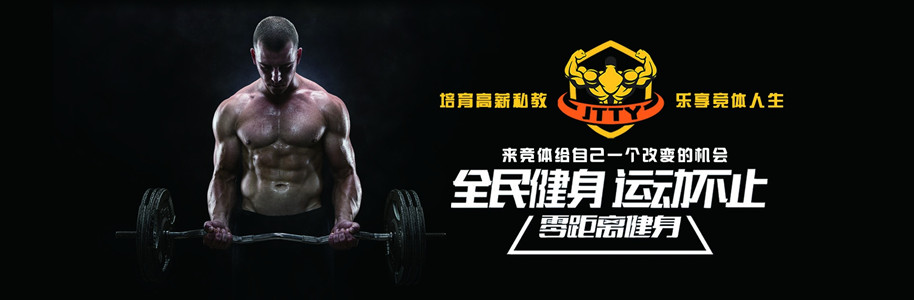 河南省竞体健身教练学院