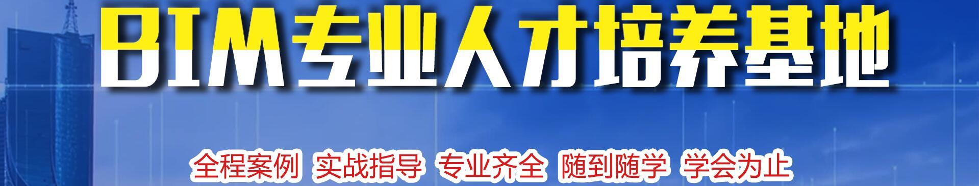 上海绿洲同济BIM培训学校