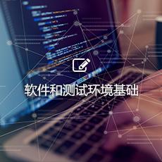 达内_软件测试
