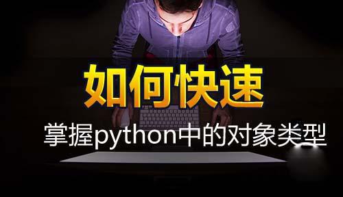 达内_python