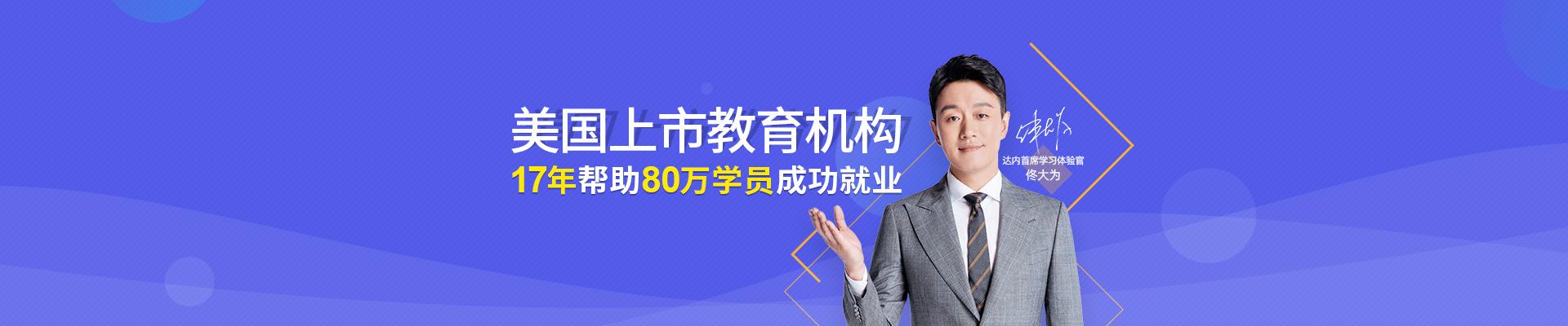 达内教育IT培训沈阳分校