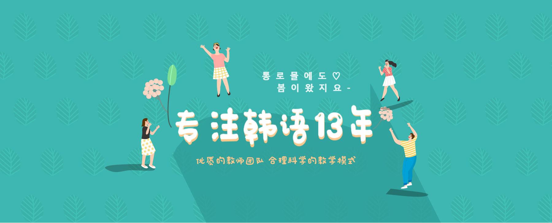 東莞蒲公英日語培訓學校