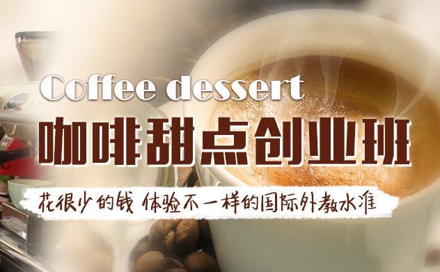 咖啡甜点创业班