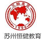 蘇州恒健教育