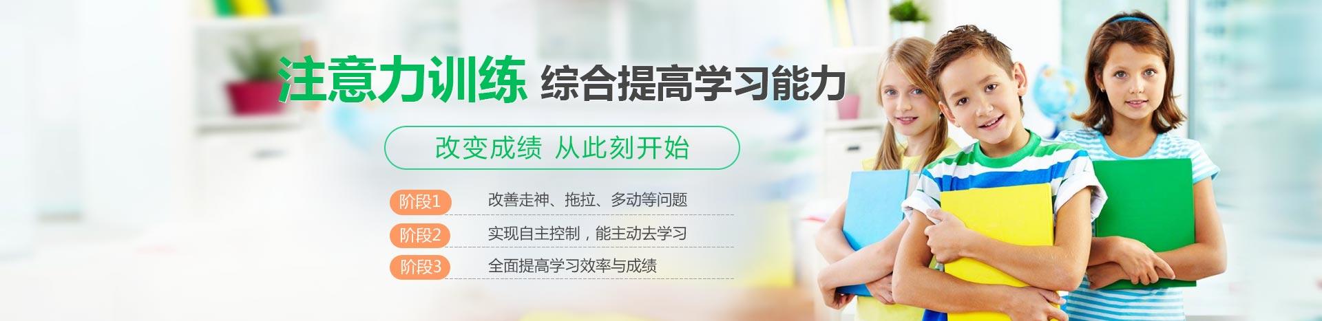 金博智慧青少年注意力训练北京校区