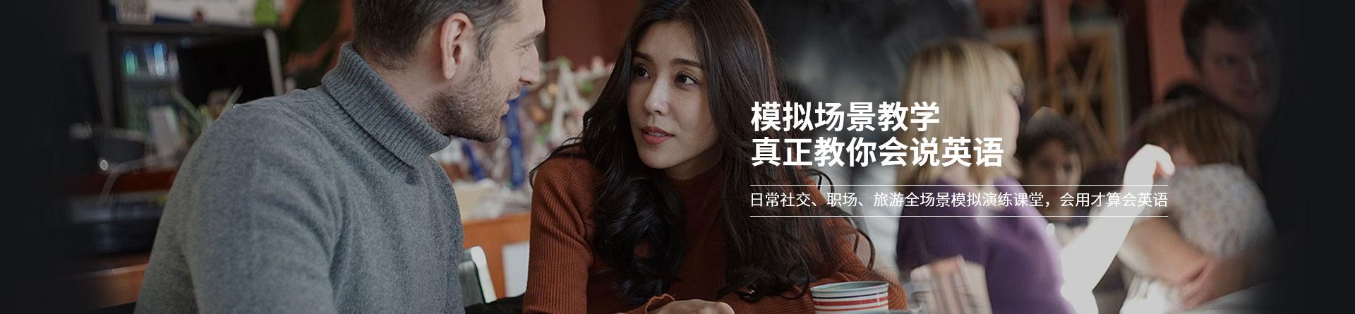 北京美联英语培训学校