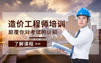 赤峰一级造价工程师培训班