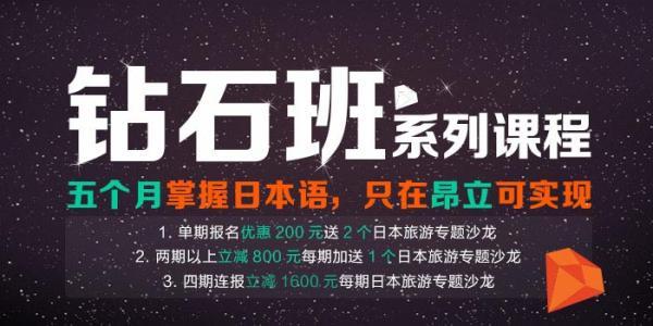 上海黄浦区日语培训机构哪里有小班教学