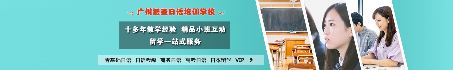 广州振亚日语培训学校