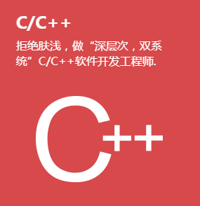 達內_c++