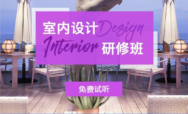 上海室內設計培訓班