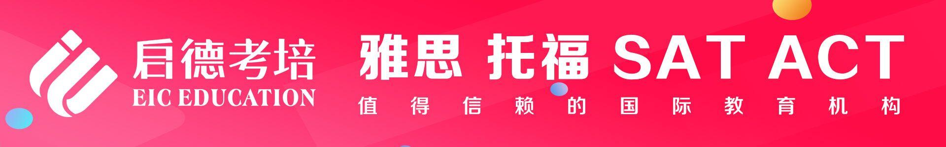 深圳启德考培中心
