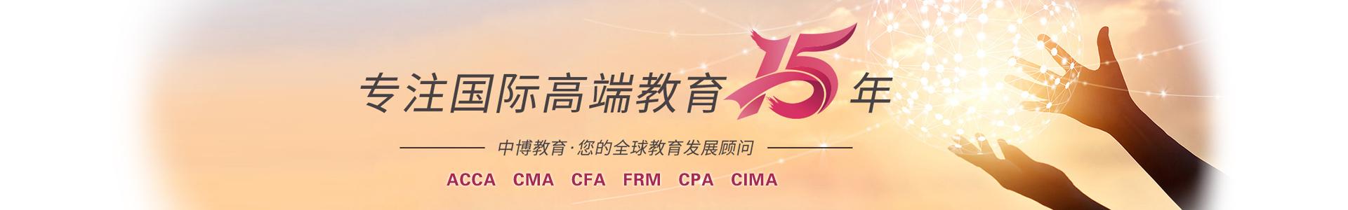 广州中博财经培训机构