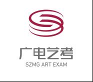 深圳廣電藝考培訓學校