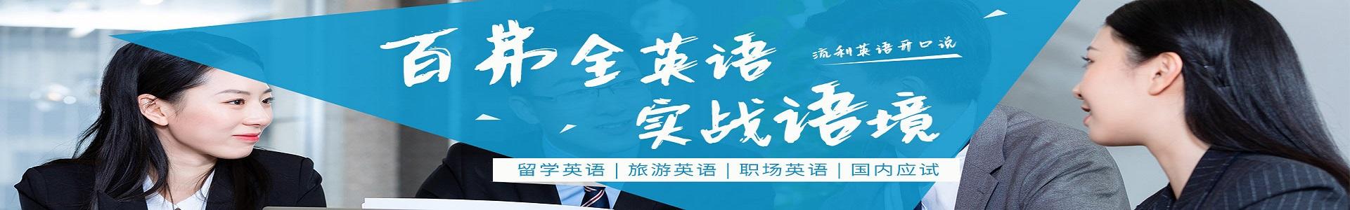 北京百弗英语培训学校