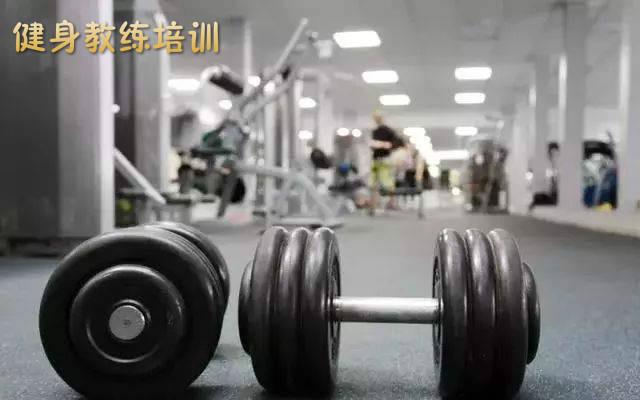 武漢有沒有私人健身教練培訓學校
