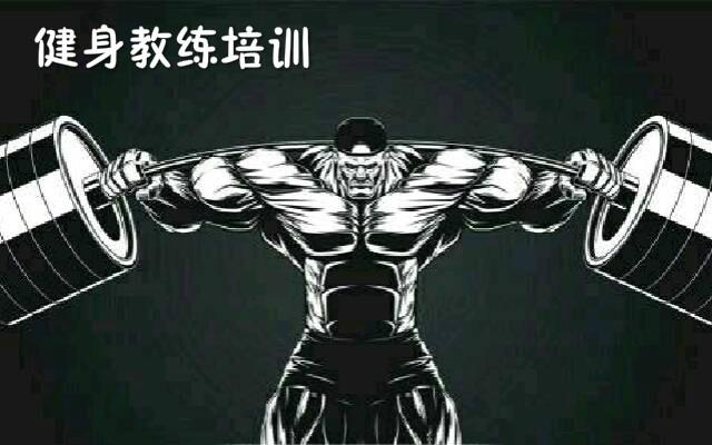 武漢健身教練培訓班價格是多少