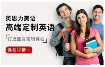 郑州中原区英思力美语