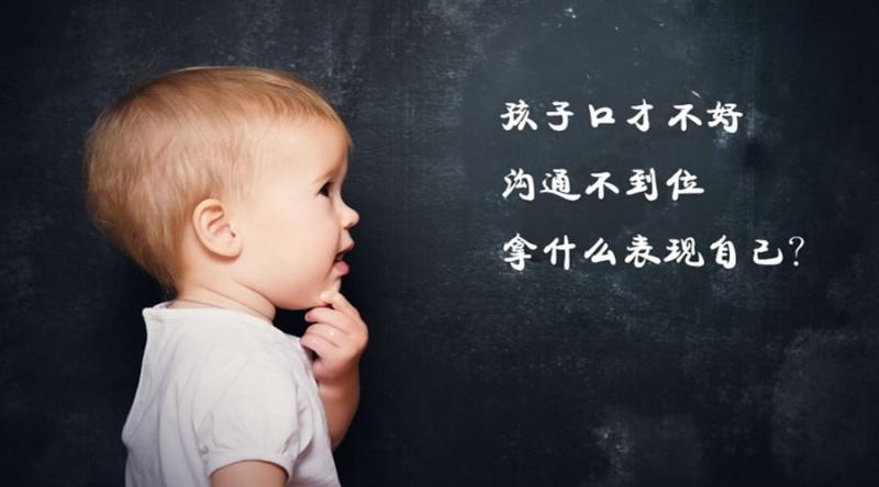 北京梨園附近性價比高的少兒口才學校