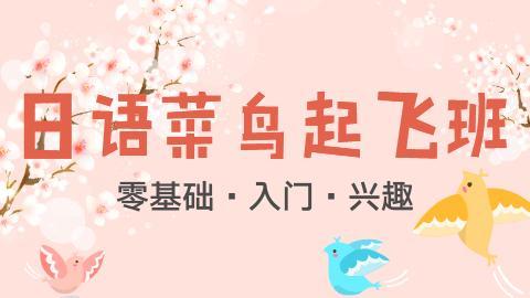 天津塘沽區哪個日語培訓學校師資比較強
