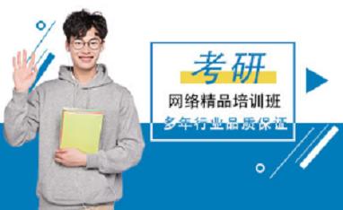 南京万通考研培训机构