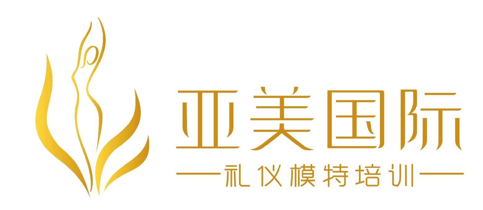 深圳亚美国际形体礼仪培训学校