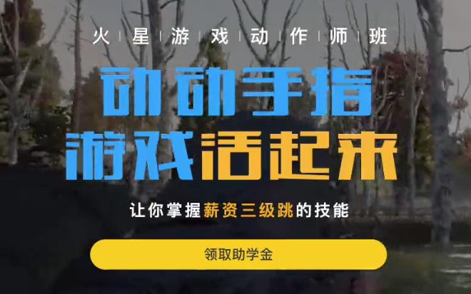 上海游戲動作師培訓班