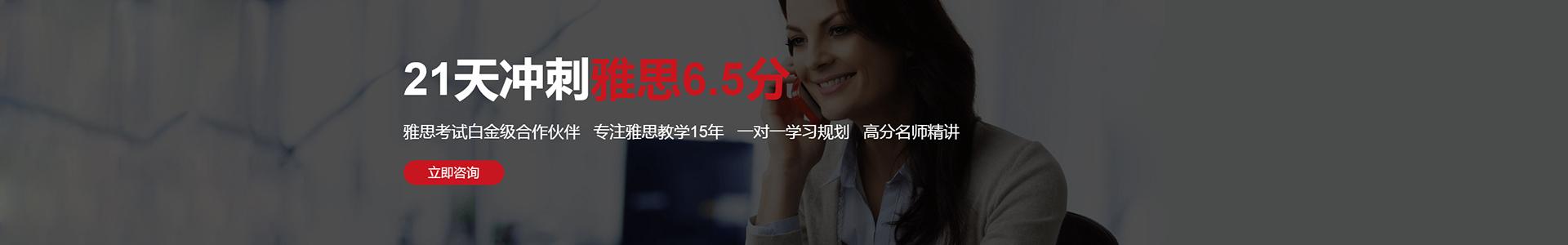 广州学为贵雅思培训