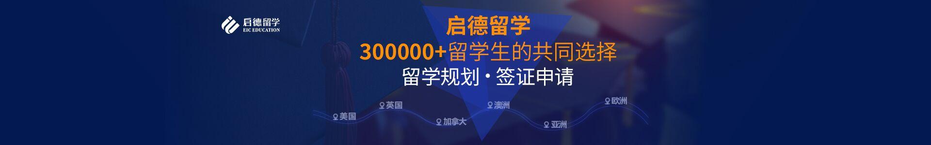 深圳启德留学服务机构
