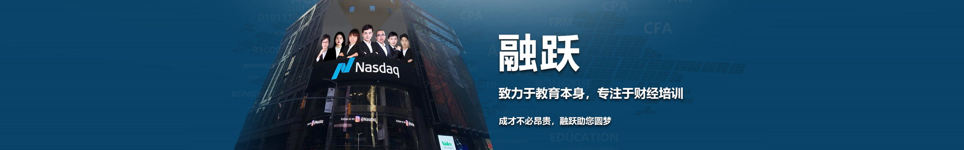 杭州融跃金融教育
