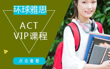 ACT培训班