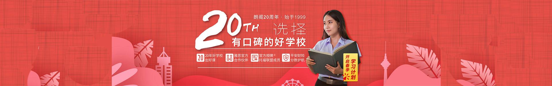 杭州朗阁培训中心