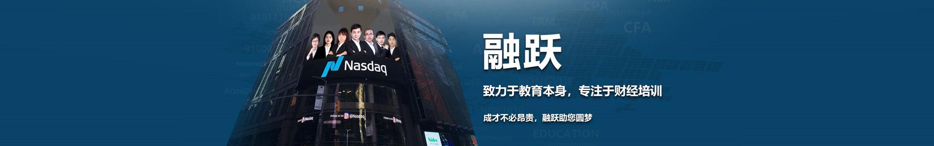 深圳融跃金融教育