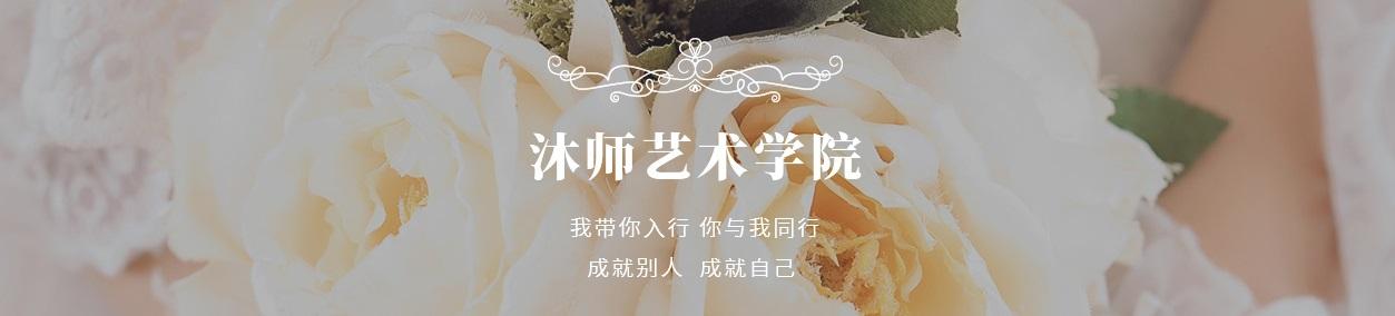 重庆沐师职业培训学校