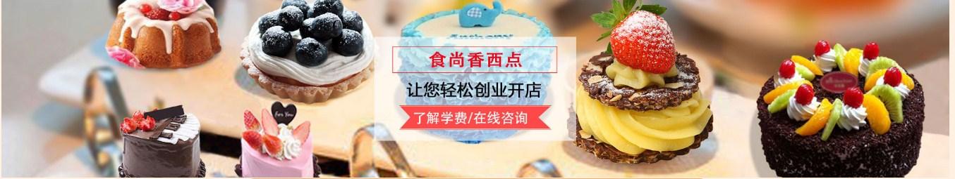 南京食尚香西点培训学校