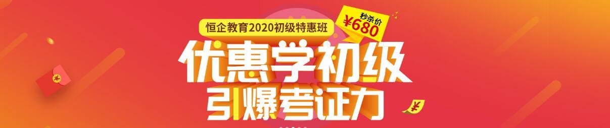 郑州金水区恒企会计培训学校
