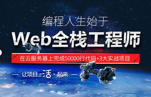 达内_web
