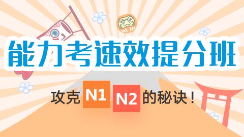 北京櫻花考試日語培訓班