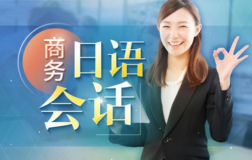 北京櫻花商務日語