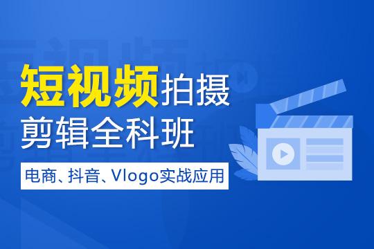 短视频拍摄剪辑全科班