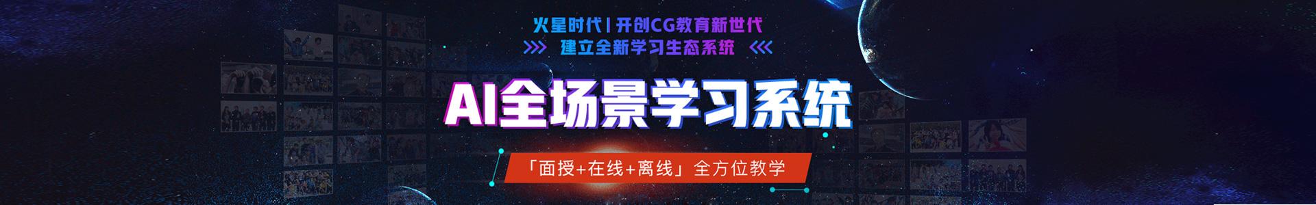 广州火星时代设计培训学院