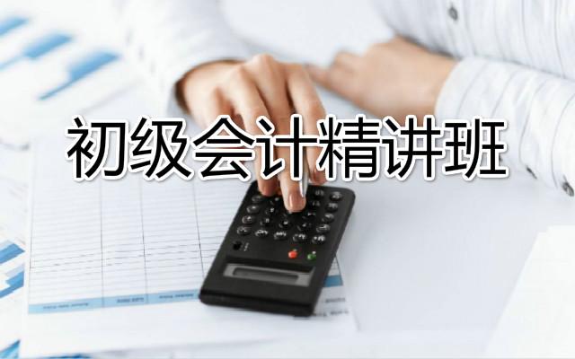 贵港初级会计培训学校