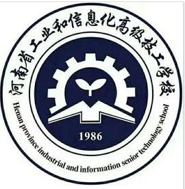 河南省工业和信息化技工学校
