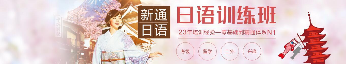 天津新通留学教育培训学校