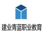 河南建业青蓝职业教育学院