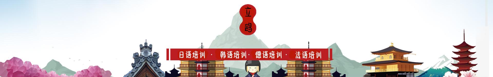 立鸥外语--日韩德法小语种学习中心