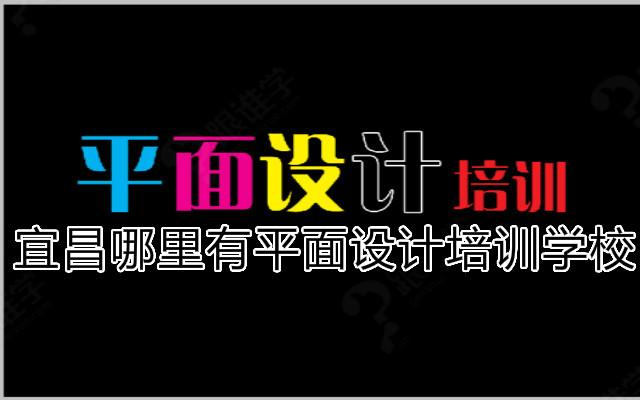 宜昌哪里有平面设计培训学校